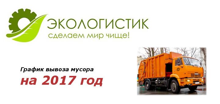 График вывоза мусора на 2017 год