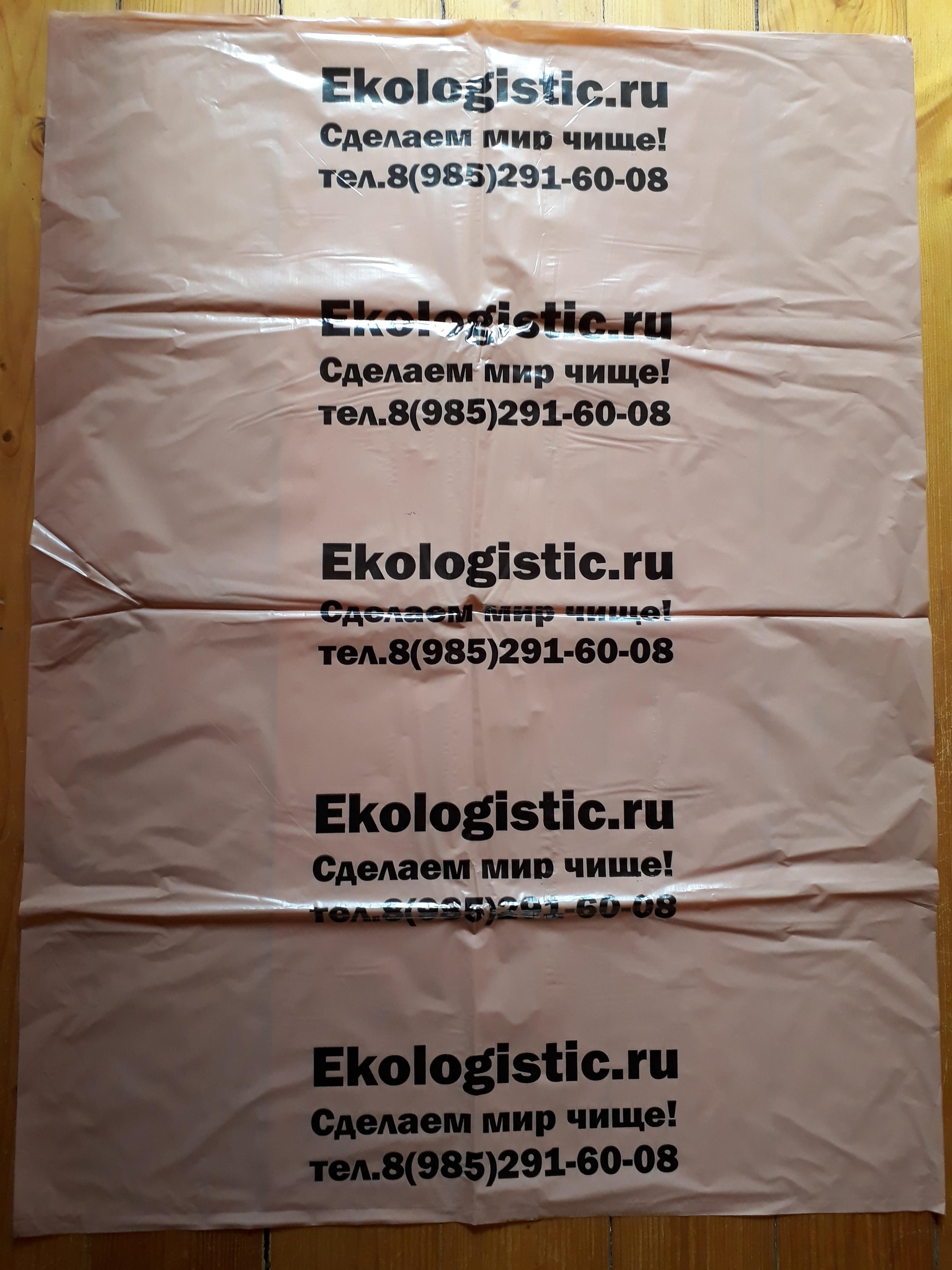 Мусорный пакет со специальной маркировкой компании ЭКОЛОГИСТИК