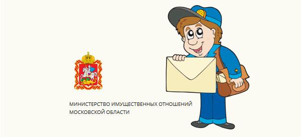 Пришло письмо из Министерства имущественных отношений