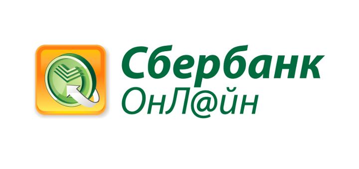 """Оплата взносов в СНТ """"Победа"""", через Сбербанк ОнЛайн"""
