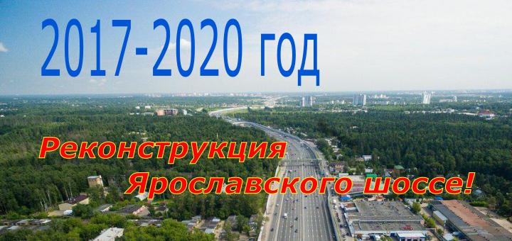 Реконструкция ярославского шоссе от Пушкино до бетонки.