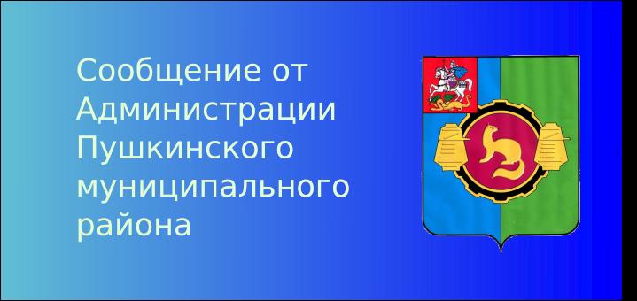 Сообщение от Администрации Пушкинского муниципального района
