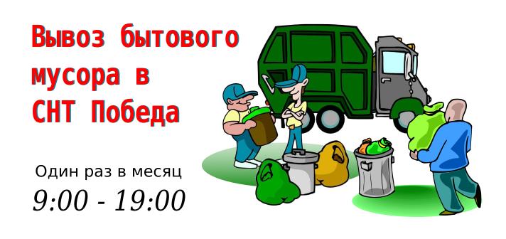 Вывоз бытового мусора в СНТ Победа