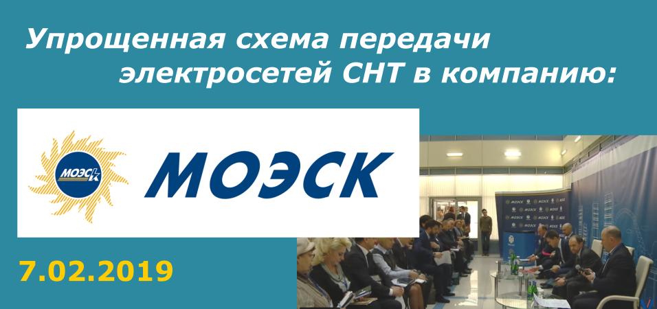 Упращенная передача сетей СНТ без тех. условий
