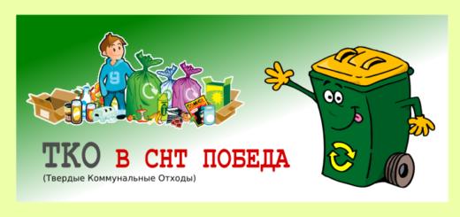 Вывоз мусора в СНТ Победа