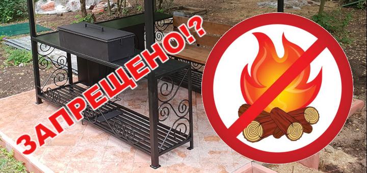 Новые правила противопожарного режима в 2021 году